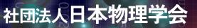 日本物理学会
