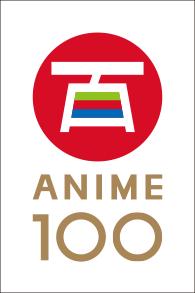 anime100_logo.png
